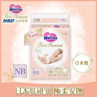 【妙而舒】頂柔舒護黏貼式紙尿褲日本版 NB(66片*4包/箱)
