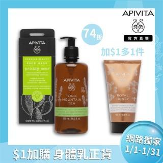 【APIVITA】年度銷售冠軍組(仙人掌滋潤面膜8ml*12+高山茶活膚沐浴露