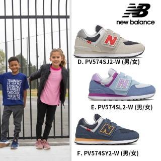 【NEW BALANCE】NB 童鞋_男鞋/女鞋_PV574ME2/PV574ML2/PV574MS2-W楦(3款任選)
