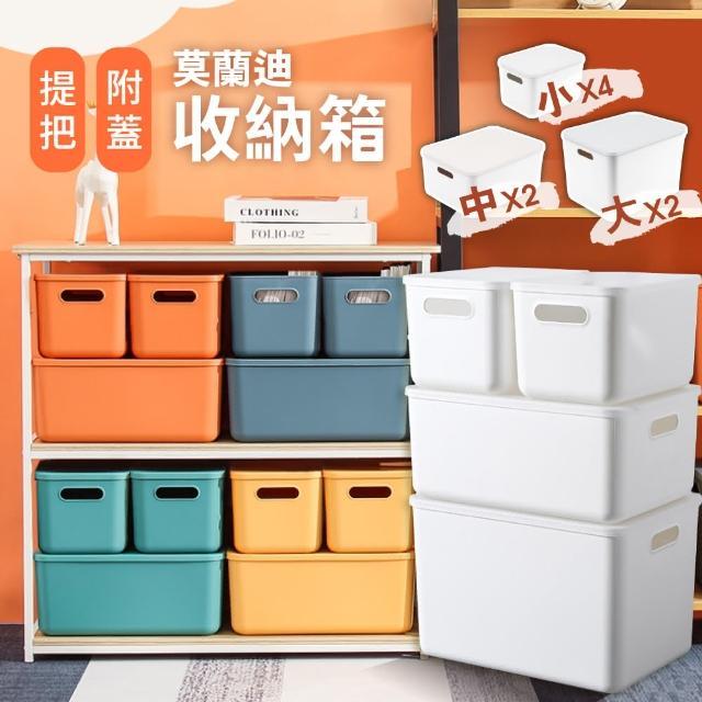 【慢慢家居】超值八入組-莫蘭迪新色可疊加手提附蓋收納箱(4小+2中+2大)/