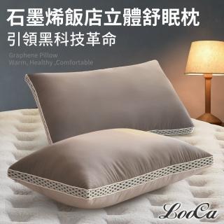 【加購】LooCa飯店立體型-石墨烯遠紅外線枕(1入-速達)