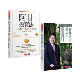 【理財名師】阿甘投資法+財務自由的人生/