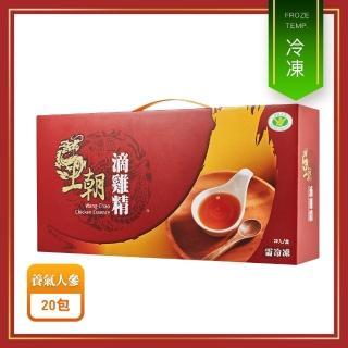 【王朝】養氣人蔘滴雞精(20入/盒)