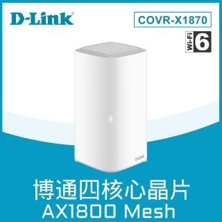 【D-Link】★COVR-X1870 AX1800 WiFi 6 mesh博通四核心晶片 雙頻無線網路 網狀路由器 電競路由器(分享器)