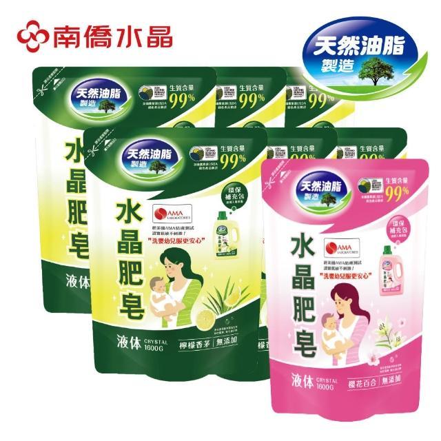 【南僑】水晶肥皂洗衣液體皂馨香系列補充包1.6kg*6包(加贈