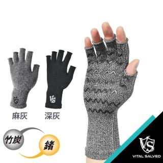 【Vital Salveo 紗比優】防護鍺半指保暖止滑護手套-麻灰/深灰-兩件組(遠紅外線露指保暖護手腕套-台灣製造)