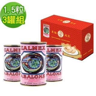 【車輪牌】墨西哥頂級鮑魚罐頭(1.5粒裝)三入禮盒組