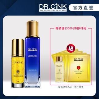 【DR.CINK 達特聖克】新品上市 千日逆齡潤澤保濕組(千日魚子+乳液)