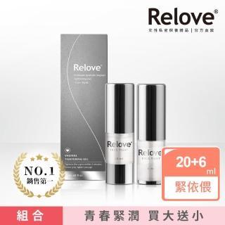 【Relove】1+1限量-緊依偎20ml+6ml(縮陰、陰部保養、陰道、陰部緊緻、私密處緊緻、陰部美白、私密處美白)