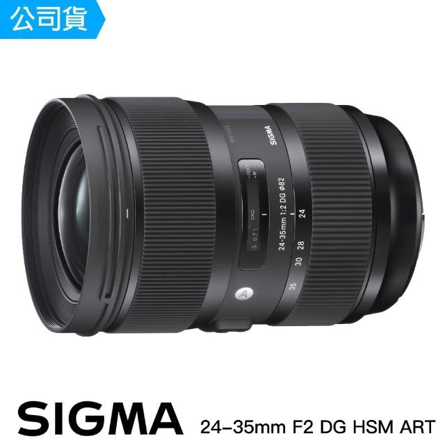 【Sigma】24-35mm F2 DG HSM Art(總代理公司貨)
