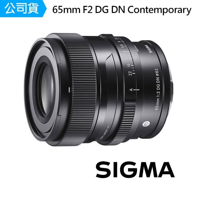【Sigma】65mm F2 DG DN Contemporary 定焦鏡頭(公司貨)