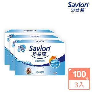 【Savlon 沙威隆】抗菌皂-經典抗菌/抗菌草本(100gx3)