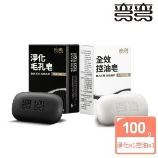 【美琪】彎彎功能皂 1+1體驗組(全效控油皂 單顆+淨化毛孔皂 單顆)