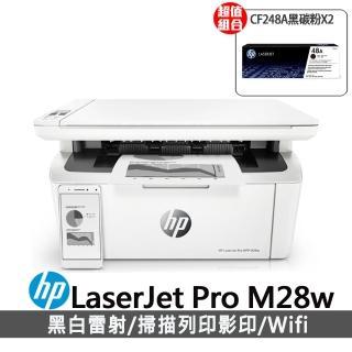 【獨家】贈2組原廠黑色碳粉CF248A 48A【HP 惠普】LaserJet Pro M28w 黑白多功能事務機(W2G55A)