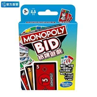 【MONOPOLY 地產大亨】地產大亨(BID競標卡牌遊戲 中文版 F1699)