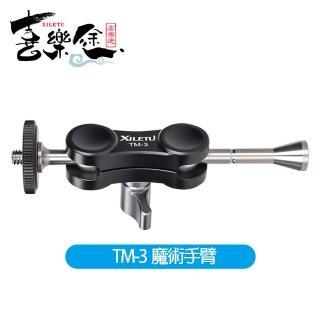 【Xiletu 喜樂途】TM-3 輔助連接攝影設備 魔術手臂支架 1/4螺孔 益祥公司貨