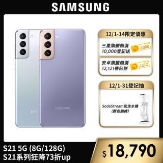 4/9-4/23免登送$2590mo幣【SAMSUNG 三星】Galaxy S21 5G 6.2吋三主鏡超強攝影旗艦機(8G/128G)