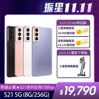 4/9-4/23免登送$2790mo幣【SAMSUNG 三星】Galaxy S21 5G 6.2吋三主鏡超強攝影旗艦機(8G/256G)