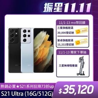 4/9-4/23免登送$4390mo幣【SAMSUNG 三星】Galaxy S21 Ultra 5G 6.8吋四主鏡超強攝影旗艦機(16G/512G)