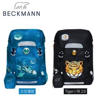 【Beckmann】兒童護脊書包 22L(共12款)