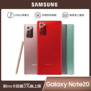 【SAMSUNG 三星】Galaxy Note 20 5G 8G/256G(SM-N9810)