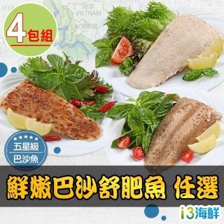 【愛上美味】鮮嫩巴沙舒肥魚 多口味任選4包組(130g±10%/包)