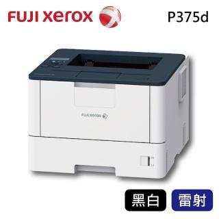 【Fuji Xerox】DocuPrint P375d A4黑白雷射雙面印表機