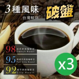 【咖啡工廠-週期購】3種烘焙度任選3包_台灣鮮烘咖啡豆(450g/包X3)