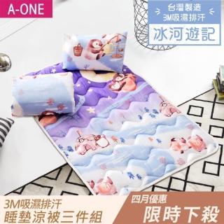 專案加價購【A-ONE】3M吸濕排汗三件式兒童睡墊組MIT-多款選