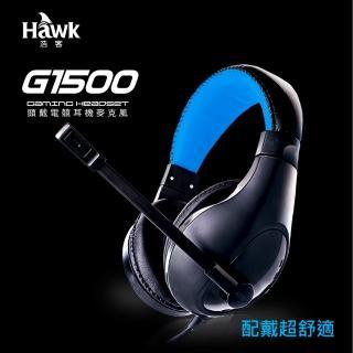 【Hawk 浩客】頭戴電競耳機麥克風 G1500(4吋單體採用特殊震膜)