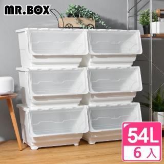 【Mr.Box】45大面寬典雅斜口上掀式可堆疊附輪加厚收納箱(54公升-6入組-兩色可選)/