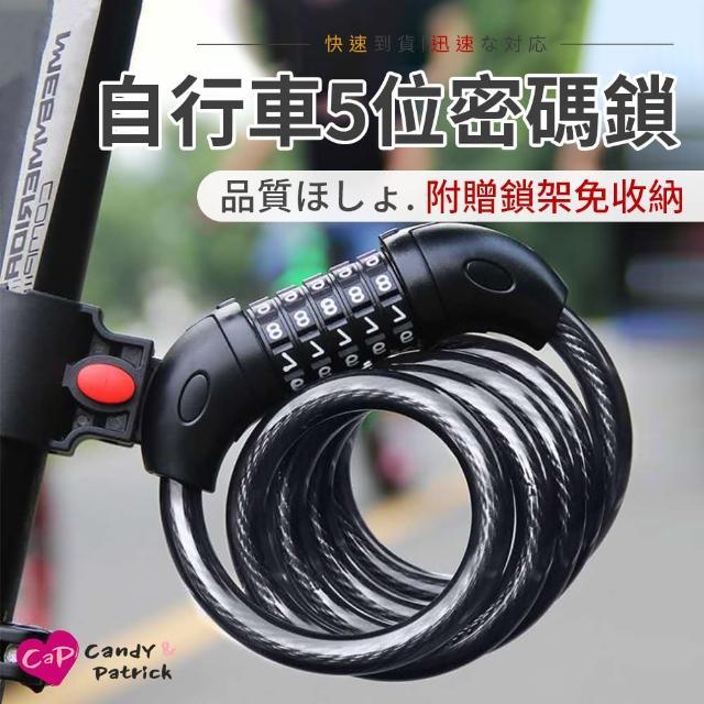 【Cap】腳踏車/自行車5位密碼鎖(5字密碼車鎖)/