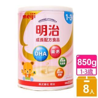 【2021新升級】Meiji明治1-3歲成長配方奶粉850gx8罐/