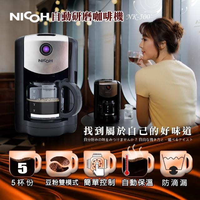 【日本NICOH】五杯份自動研磨咖啡機(NK-500)/