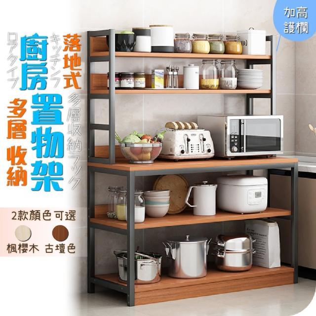 【JLM生活館】廚房落地式多層收納置物架(微波爐架、置物架、收納架)/
