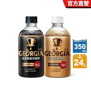 【GEORGIA 喬亞】滴濾咖啡 寶特瓶350ml 24入/箱(無糖黑咖啡/拿鐵)