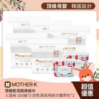 【MOTHER-K】頂級乾濕兩用紙巾-人造絲 160抽(5包組)