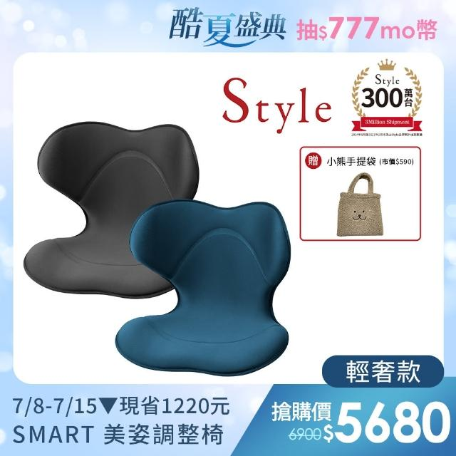 【4/29-5/17★現省1020元】Style