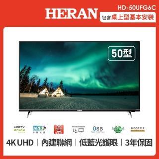 【驚爆超值★HERAN 禾聯】50型4K HDR聯網低藍光液晶顯示器+視訊盒(HD-50UFG6C)