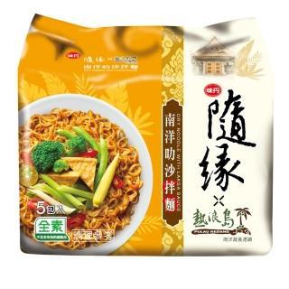 【味丹】隨緣南洋叻沙拌麵-5包/袋(隨緣x熱浪島)