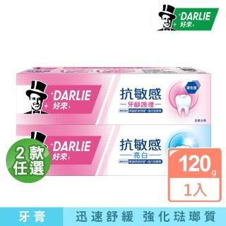【黑人】抗敏感-牙齦護理牙膏120g(牙齦護理/牙齦腫痛)