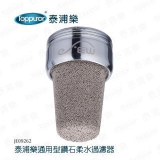 【Toppuror 泰浦樂】通用型鑽石柔水過濾器(JE09262)