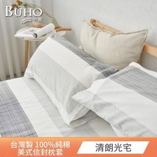 【加價購】台灣製100%純棉 美式信封枕套-多款任選(2入組)
