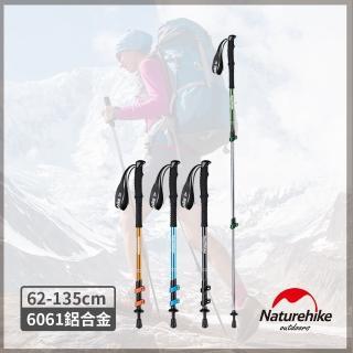 【Naturehike】長手把6061鋁合金三節外鎖登山杖 附杖尖保護套(4色任選)
