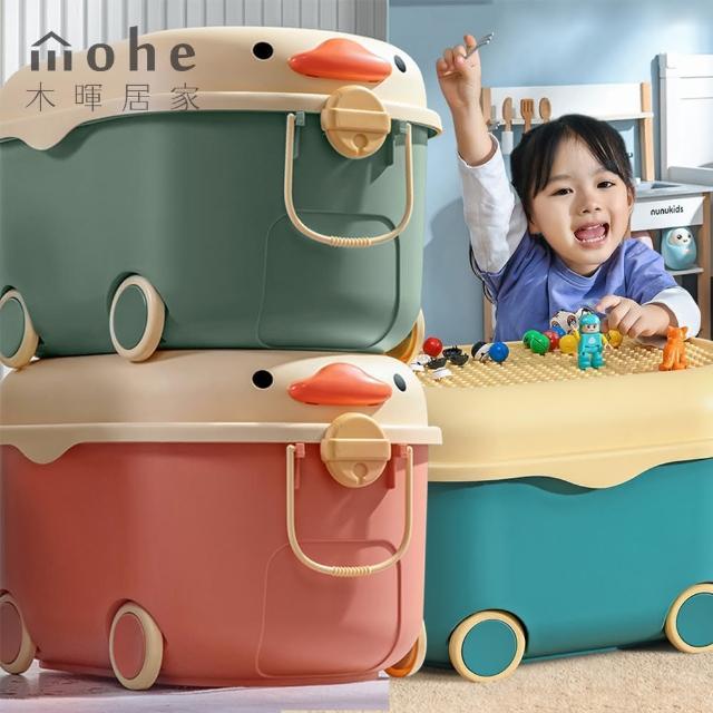 【木暉居家】萌趣鴨汽車造型帶輪玩具衣物收納箱-高款(3色可選)/