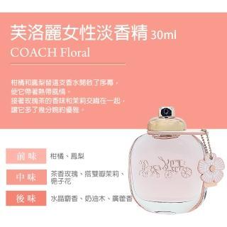【COACH】芙洛麗/嫣紅芙洛麗/ 時尚經典女性淡香精30ml(平輸商品)