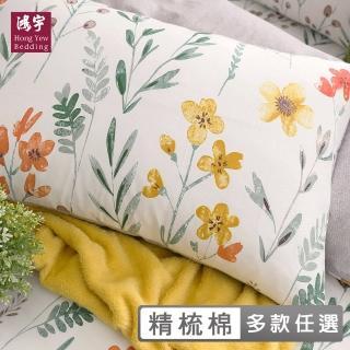 【HongYew 鴻宇】加購品 100%精梳棉 枕套2入(多款任選)