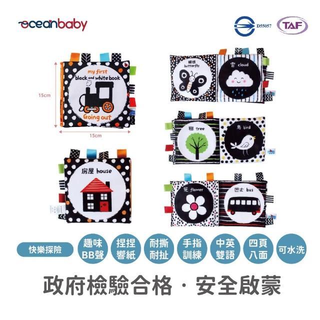 【ocean baby】互動育兒布書(有聲布書/寶寶互動學習/啟蒙教材/五感發育)