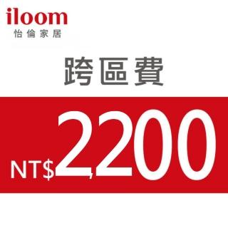 【iloom 怡倫家居】專案 運送跨區費用_雲林