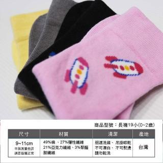 【SunFlower 三花】兒童0-2歲無痕長襪.止滑童襪.襪子.童襪_火箭特務(六色任選)